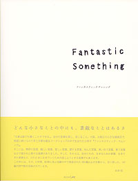 fantastic something 詩集